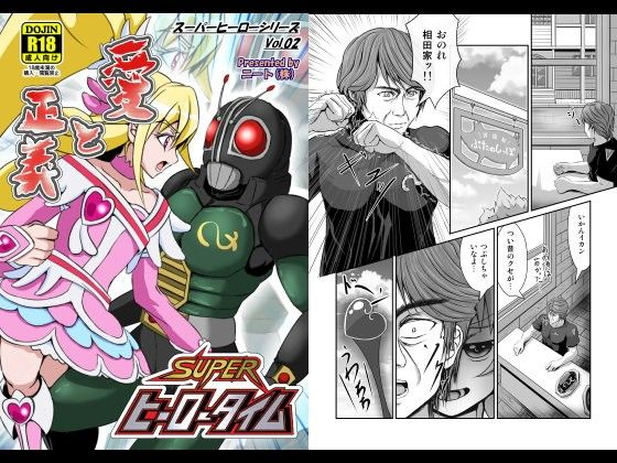 スーパーヒーロータイム〜愛と正義〜