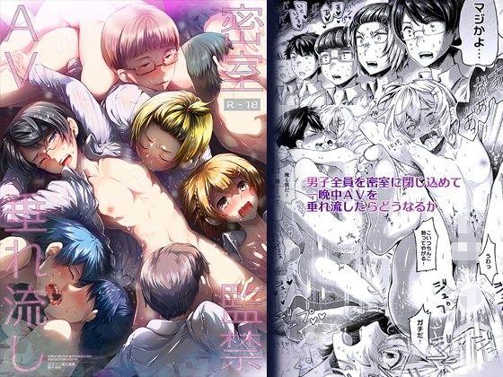 【ショタ 監禁】ショタの監禁乱交の同人エロ漫画!!