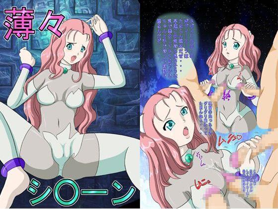 【漫画 / アニメ同人】薄々シ○ーン