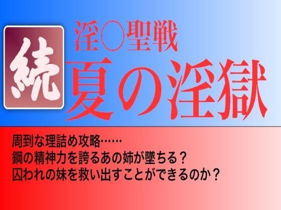 【淫獣聖戦 同人】続・夏の淫獄