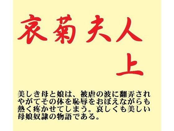 【熟女 レズ】熟女令嬢のレズ調教浣腸奴隷アナル近親相姦露出の同人エロ漫画!
