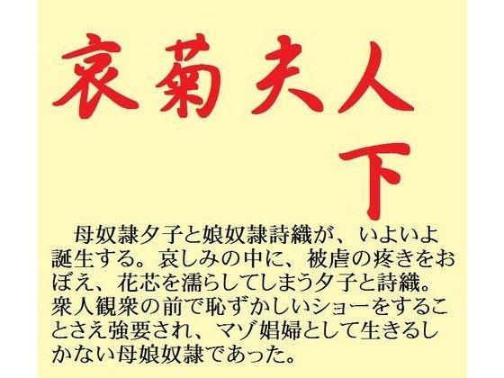 [同人]「哀菊夫人 下」(鮎川かほる)