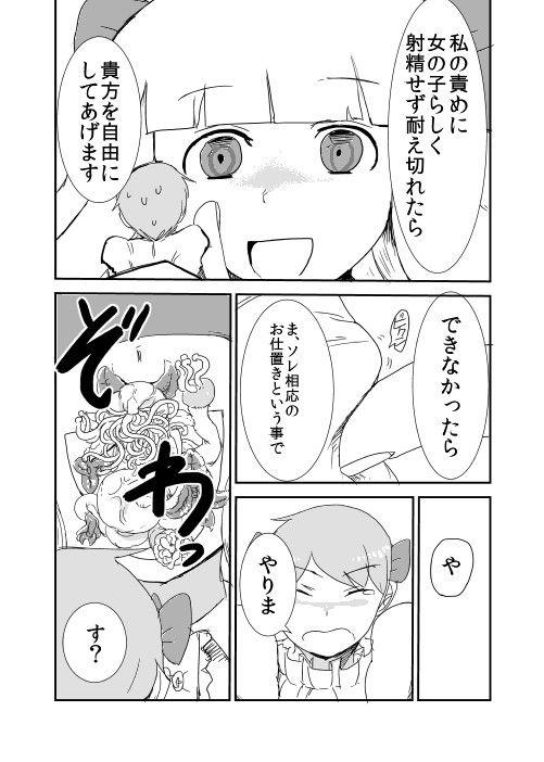 [同人]「もんむす・くえすと!ビヨンド・ジ・エンド3」(瀬戸内製薬)