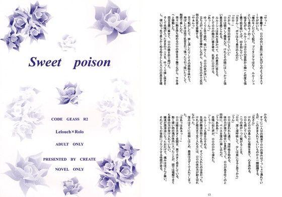 【コードギアス同人】Sweet poison