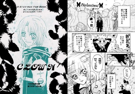 【D.Gray-man同人】CLOWN