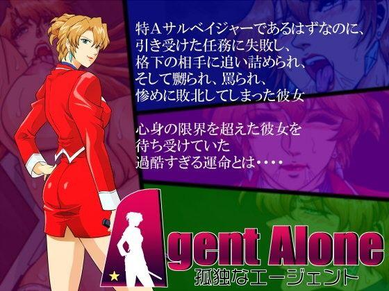 【漫画 / アニメ同人】Agent Alone ~孤独なエージェント~
