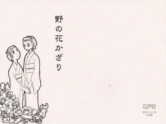 【ぼけとつっこみ 同人】野の花かざり