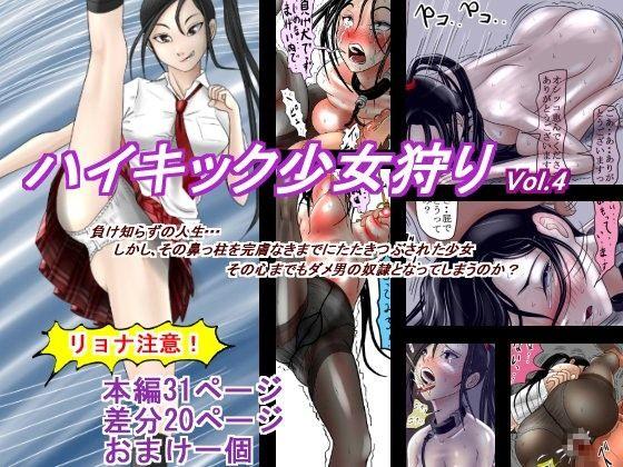 ハイキック少女狩り Vol.4