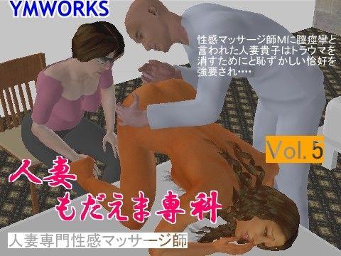 【熟女 マッサージ】熟女人妻のマッサージ痙攣絶頂の同人エロ漫画。