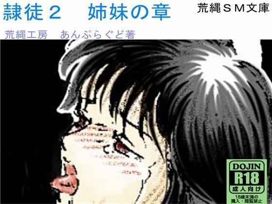 【妹 調教】妹の調教輪姦淫乱残虐表現露出フィスト凌辱奴隷学園ものの同人エロ漫画!!