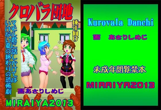 クロバラ団地_同人ゲーム・CG_サンプル画像01