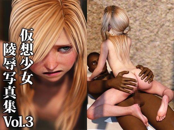 【少女 フェラ】ロリ系な妊婦の少女白人のフェラ辱め小便陵辱イメージ奴隷の同人エロ漫画!!