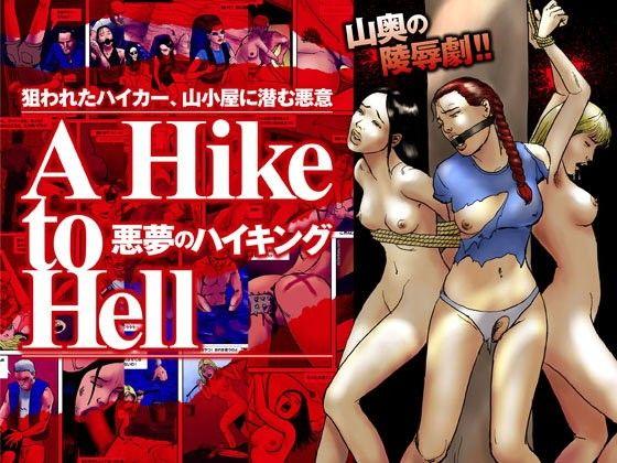 【オリジナル同人】A Hike to Hell 悪夢のハイキング