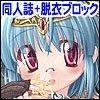 【同人誌】オペラツィオン ラグナロク 07 〜スイート スイート ラヴ マジック