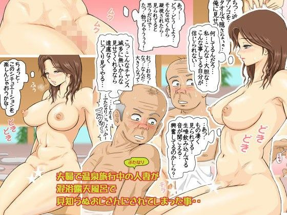 【オリジナル同人】夫婦で温泉旅行中の人妻が混浴露天風呂で見知らぬおじさんにされてしまった事…