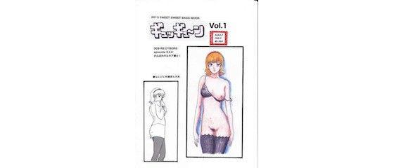 【宇宙戦艦ヤマト2199同人】ギュッギューン Vol.1