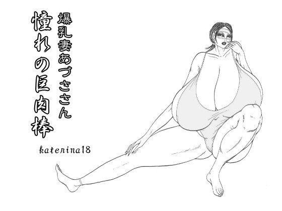【katerina18 同人】爆乳妻あづささん憧れの巨肉棒
