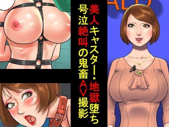 【オリジナル同人】美人キャスター・地獄落ち 号泣絶叫の鬼畜AV撮影