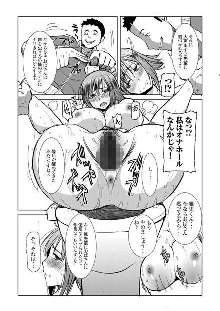 アンスイート母 和久井和美 SIDE安達雅史デジタル版vol.1
