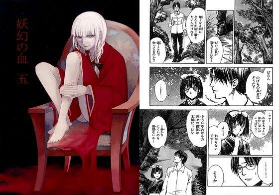 妖幻の血 5巻