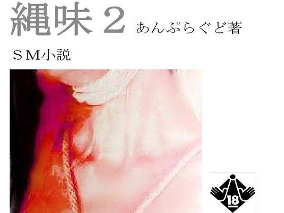 【荒縄工房 同人】縄味2