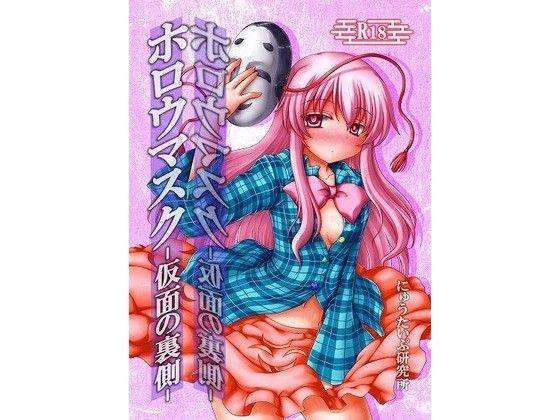 【東方同人】ホロウマスク-仮面の裏側-