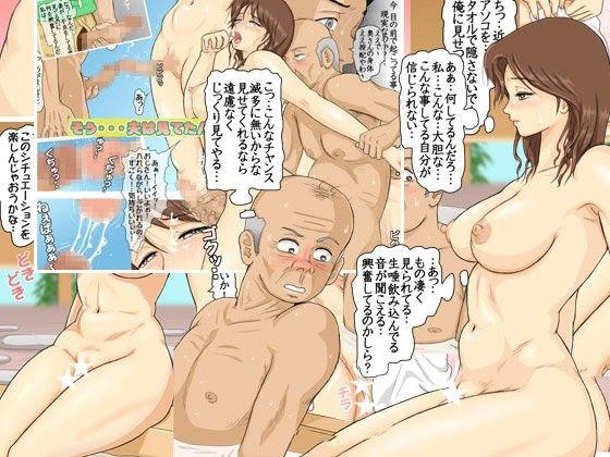 【DASSのふたなり同人誌】+補完ver.~夫婦で温泉旅行中の人妻(ふたなり)が混浴露天風呂で見知らぬおじさんにされてしまった事…