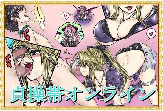 【ソードアート・オンライン 同人】貞操帯オンライン