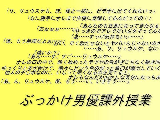 【オリジナル同人】ぶっかけ男優課外授業