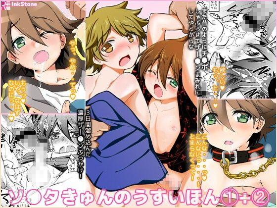 【漫画 / アニメ同人】ソウタきゅんのうすいほん1+2