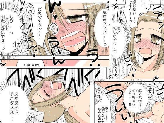 【FULL MOON HEAD 同人】スタイルワンダース(11)