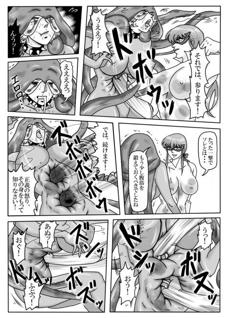 ヨロズヤ★プリンセス