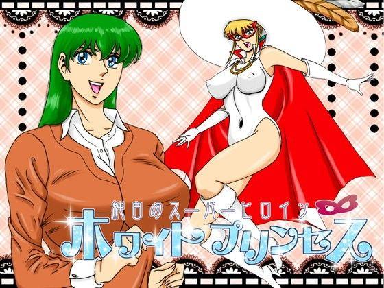 【オリジナル同人】純白のスーパーヒロイン ホワイトプリンセス Episode02