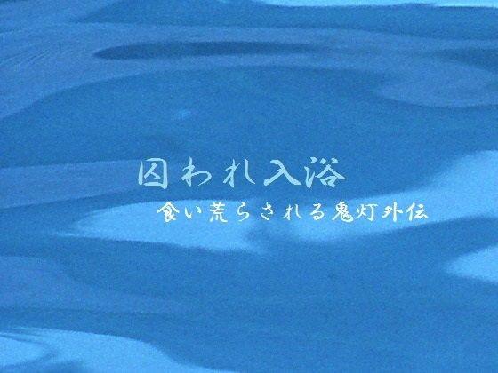 【漫画 / アニメ同人】囚われ入浴