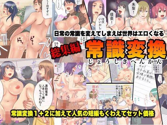 【DLメイト 同人】常識変換~総集編全164頁