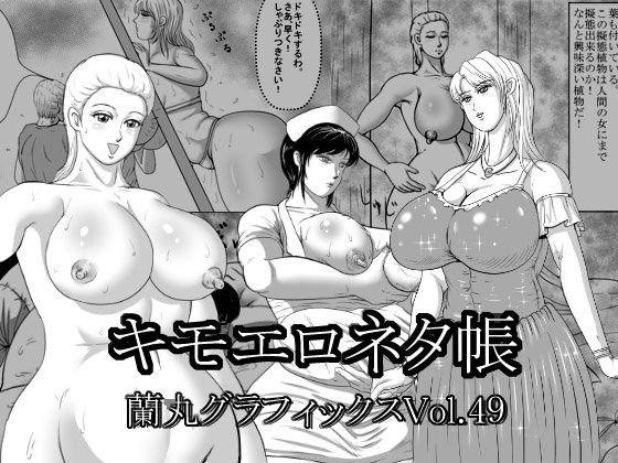【オリジナル同人】キモエロネタ帳