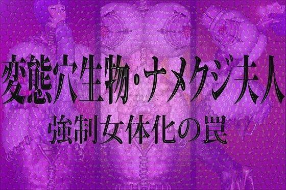変態穴生物・ナメクジ夫人 強制女体化の罠_同人ゲーム・CG_サンプル画像01