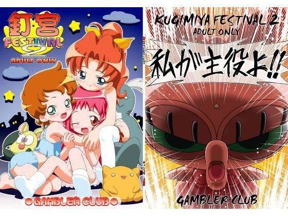 釘宮Festival2