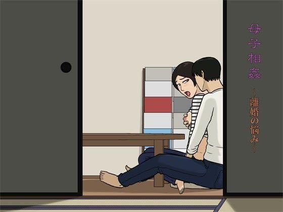 【オリジナル同人】母子相姦~離婚の悩み~