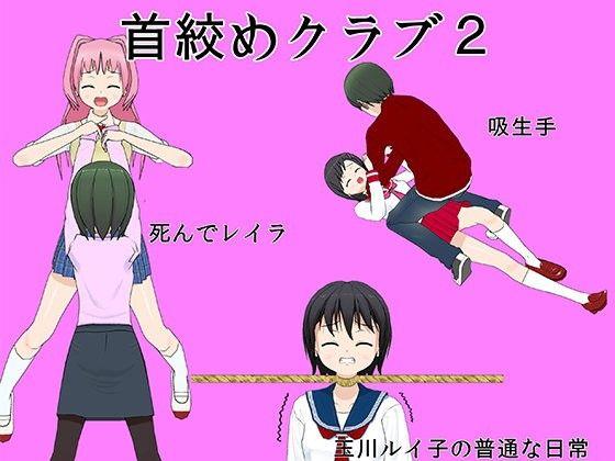 【オリジナル同人】首絞めクラブ2