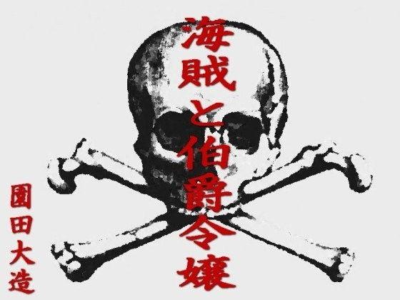 【オリジナル同人】海賊と伯爵令嬢