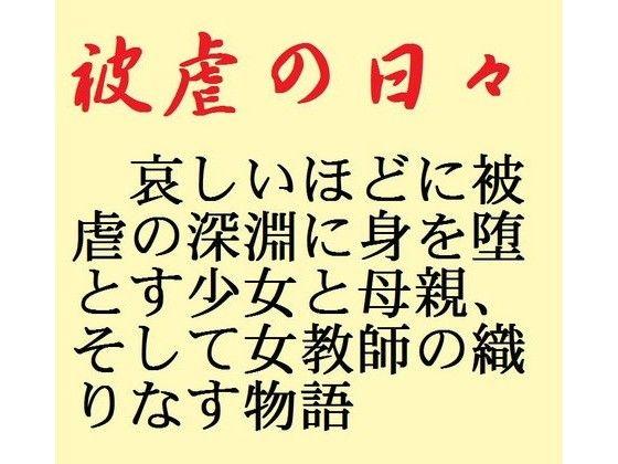 【鮎川かほる 同人】被虐の日々