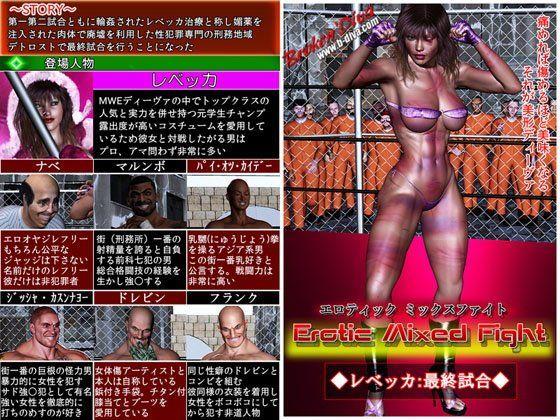 【オリジナル同人】エロティック・ミックスファイト レベッカ最終試合