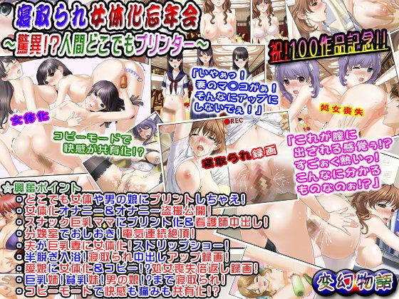 【オリジナル同人】祝!100作品記念!!「寝取られ女体化忘年会~驚異!?人間どこでもプリンター~」