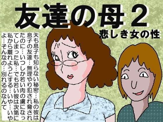 【オリジナル同人】友達の母2 悲しき女の性