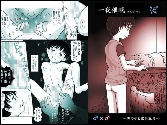 【オリジナル同人】一夜催眠~男の子と露天風呂~