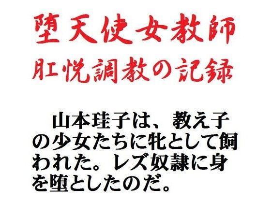 【鮎川かほる 同人】堕天使女教師肛悦調教の記録