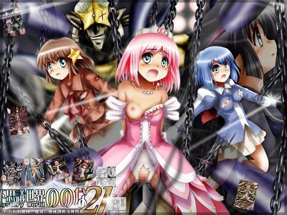 『不思議世界-Mystery World-ののな21』〜囚われたお姫様、魔城の機械調教淫拷問姦〜