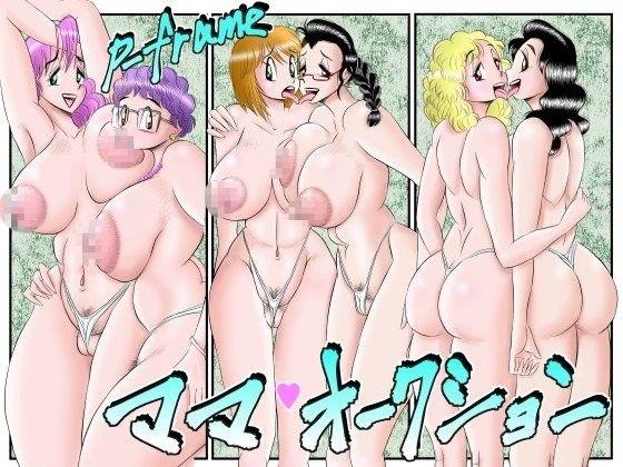 【オリジナル同人】ママオークション