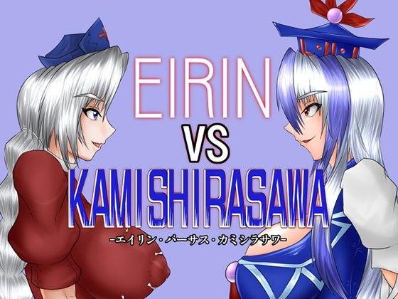 【ゲーム系同人】EIRINvsKAMISHIRASAWA DL版